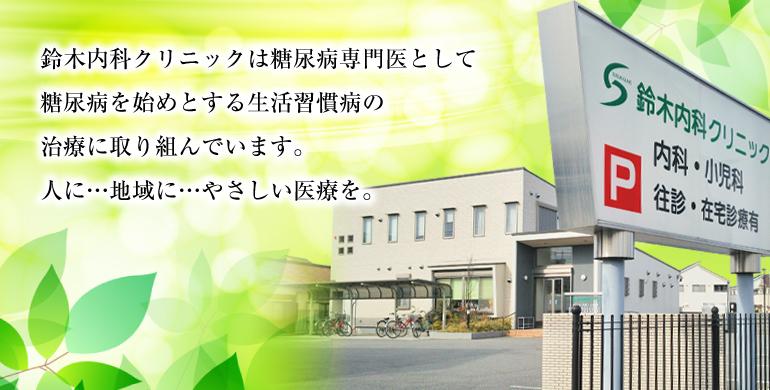 鈴木内科クリニックは糖尿病専門医として